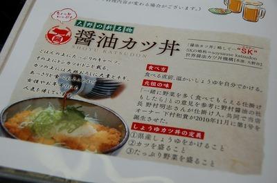 本場のSKと鯖江産を食べ比べ、味わいに違いはあるのか?01