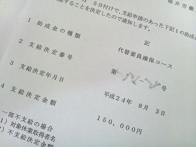 15万円の助成金支給決定通知書が届く