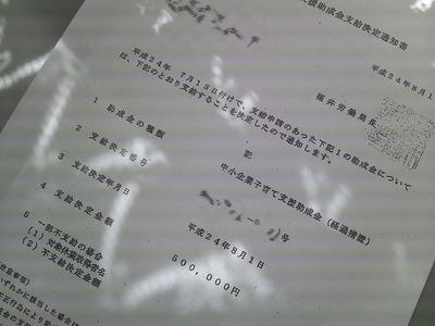 助成金推進チームの皆さんスミマセン、50万円の助成金の紹介が遅れておりました。