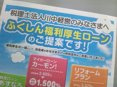 福井信用金庫さんには取引企業向け・福利厚生ローンがある。