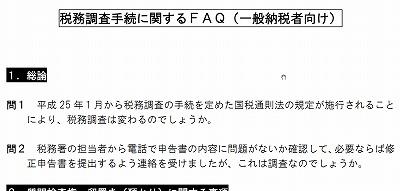 『…再調査を実施することがあります。』と明記された税務調査手続に関するFAQが公開されています。