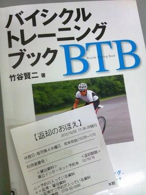 鯖江図書館のシステムが変更になり手控えのレシートが発行されるようになった。