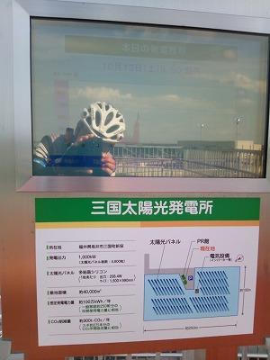 三国太陽光発電所はやっぱりかなり広い04