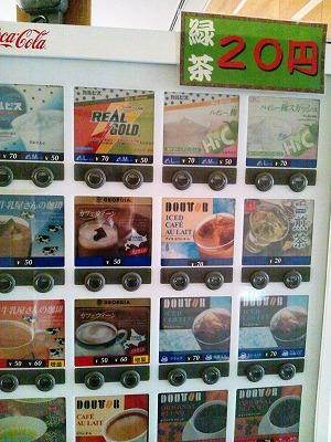 福井春山合同庁の自動販売機には20円の緑茶が有った