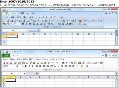 Excel以外でも2003タイプのメニュー表示が出来るツールが有った