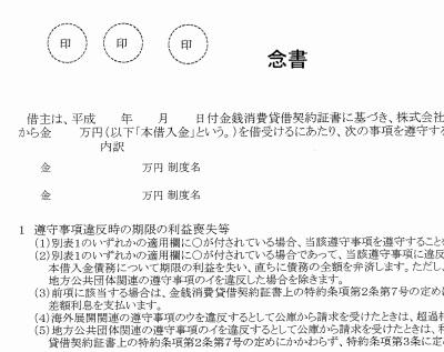 日本政策金融公庫には中小企業の会計を適用する旨の念書があります。