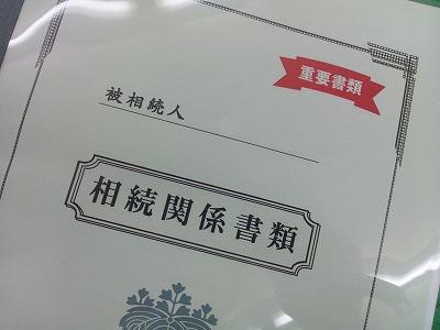 不動産の登記・相続税の申告が完了しました。