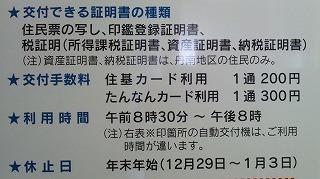 自動交付機での住民票等の発行手数料は住基カードの方が安く設定されている(鯖江市の場合)
