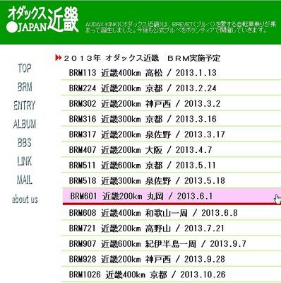 2013年6月1日、丸岡(福井県)発のブルベ(200km)が開催されます。