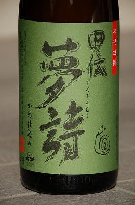 焼酎:田伝夢詩(でんでんむし) (芋)