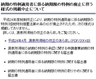 源泉所得税の1月の納期限は、10日が無くなったわけでは無いのでご注意を。01
