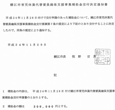30万円の補助金の交付決定が申請日の翌日に有ったのが、おらが町・鯖江市。