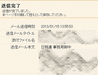日本税理士会連合会の電子証明書は第三世代になり受領書の提出も電子申請出来るようになった