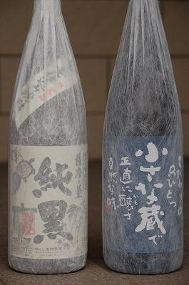 焼酎:純黒・小さな蔵(芋)
