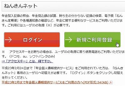 ねんきんネットでは持ち主不明記録検索など年金に関するサービスが利用できる01