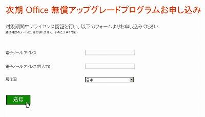 Office2010からはプロダクトキーの変更方法が用意されている01
