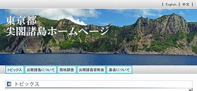 「東京都尖閣諸島寄附金」について寄附金控除の適用を受けるには確定申告が必要です