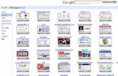 Googleガジェットは自分のHPに貼り付けることが出来る01