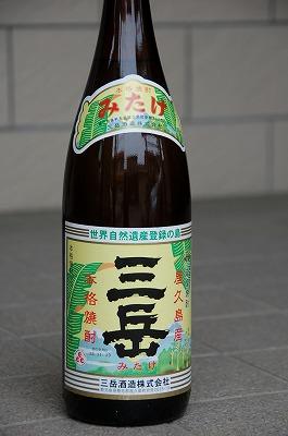 三岳(みたけ) (芋)
