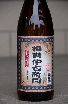 焼酎:相良仲右衛門(さがらちゅうえもん)