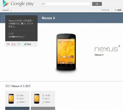 ネクサス4の日本発売は何時に?