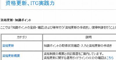 ITコーディネータの資格更新申請が完了