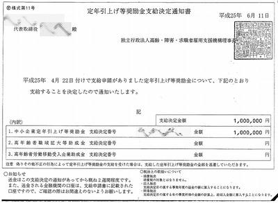 100万円の助成金の通知書には、税法上の取り扱いが記載されていた01