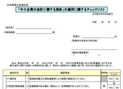 「会計指針のチェックリスト」平成25年6月改訂版が日税連のHPに掲載されました