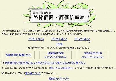 2013年分(1月1日現在)の路線価が公開される。01