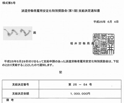 100万円の支給決定通知書のUPの前に、次の支給決定通知書が来てしまいました。