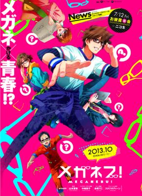 鯖江・メガネを舞台にしたアニメ『メガネブ』は2013年10月ONAIR予定。