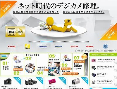 福井の素晴らしい企業発見:フクイカメラサービスさんを見学させていただきました01