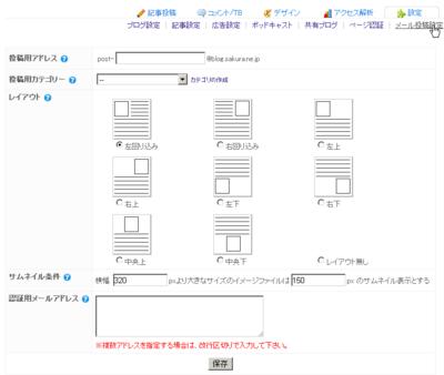 seesaa(さくら)ブログへのメール投稿の方法のおさらいなど