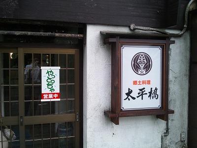 富山の研修会場の近所にはメニューの無い定食屋がやとっちゃ01