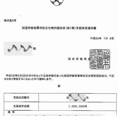 終了したはずの制度から100万円の補助金の支給決定通知書が届く。01
