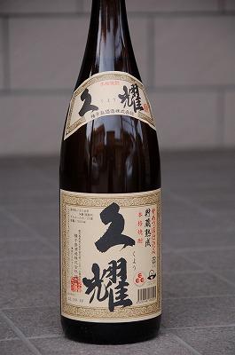 焼酎:久耀(くよう)