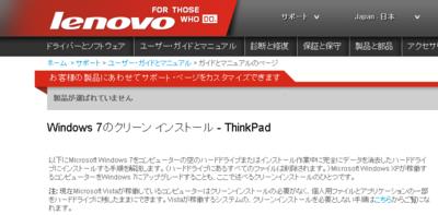 ThinkPadのイメージ、それは質実剛健。やっぱり仕方ないかな。