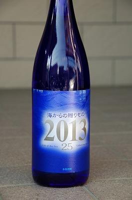 焼酎:海からの贈りもの2013(芋)