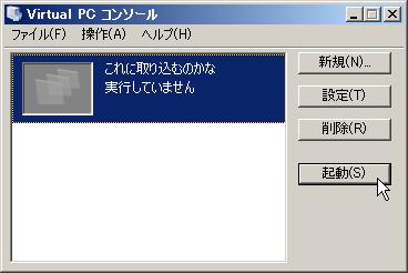 Windows7でWindows98用のソフトを使いたい