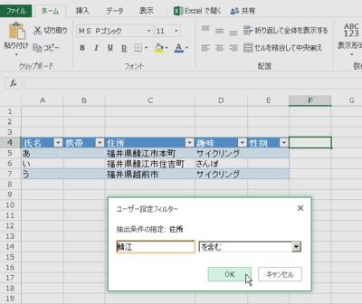 スカイドライブ(SkyDrive)にて作成したEXCELブックはフィルタ機能も素晴らしい