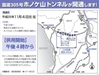 ホノケ山トンネルという新しいトンネルが開通、さてGoogleMAPへの反映は如何に?01