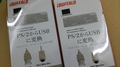 やっぱり昔からのキーボードが使いたくて変換ケーブルを購入