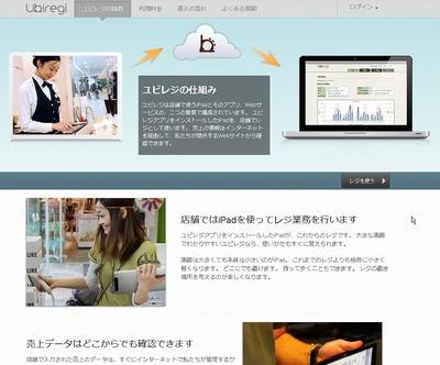ユビレジはiPadでレジ、WEBで売上げ管理等をする仕組み