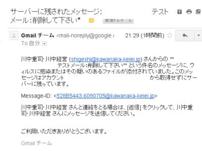 Googleさんお願いです、Gmailでショートカットファイルを通して下さい…。