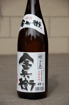 焼酎:種子島金兵衛(たねがしまきんべい)芋