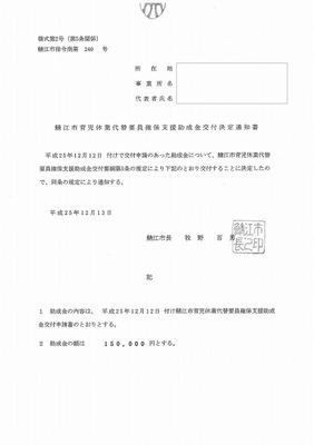 鯖江市独自の助成金は決定日が申請日の翌日でした