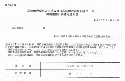 現場確認を経て、環境整備計画の認定通知書が届きました。