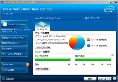 ファームウェアの更新でSSDはどれくらい最適化されるのか?