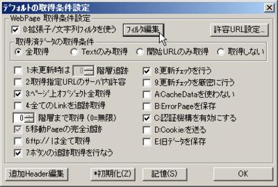 結局『GetHTMLW』に戻ってきたので設定の備忘メモなど01