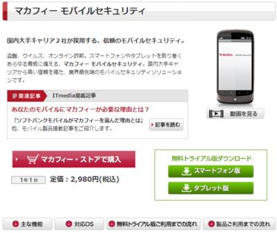マカフィーが名称変更しモバイル向けセキュリティ製品が無料なるそうな。